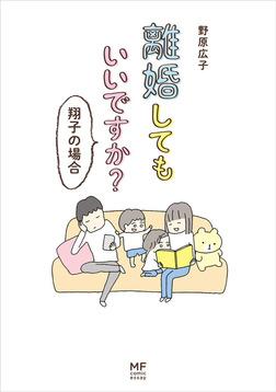 離婚してもいいですか? 翔子の場合-電子書籍