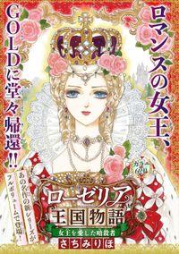ローゼリア王国物語 女王を愛した暗殺者(話売り) #1