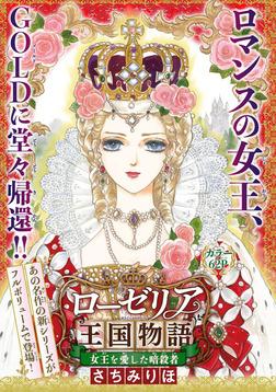 ローゼリア王国物語 女王を愛した暗殺者(話売り) #1-電子書籍