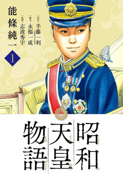 昭和天皇物語(1)-電子書籍