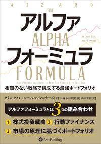 アルファフォーミュラ 相関のない戦略で構成する最強ポートフォリオ
