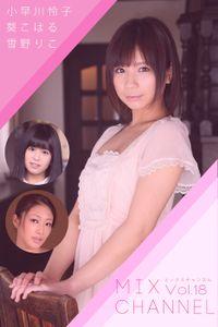 MIX CHANNEL Vol.18 / 小早川怜子 葵こはる 雪野りこ