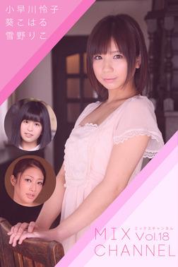 MIX CHANNEL Vol.18 / 小早川怜子 葵こはる 雪野りこ-電子書籍