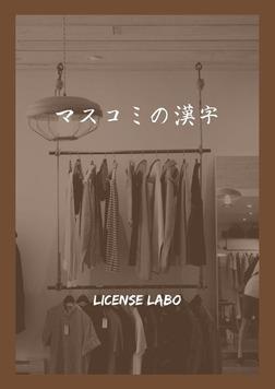 マスコミの漢字-電子書籍
