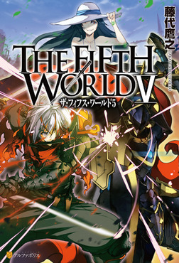 THE FIFTH WORLD V-電子書籍