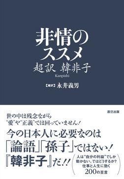 非情のススメ 超訳 韓非子-電子書籍