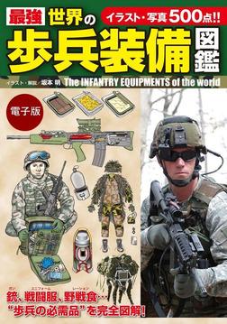 最強 世界の歩兵装備図鑑-電子書籍
