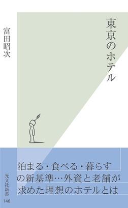 東京のホテル-電子書籍