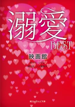 溺愛BEST-電子書籍