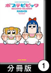 ポプテピピック SECOND SEASON【分冊版】 (1)