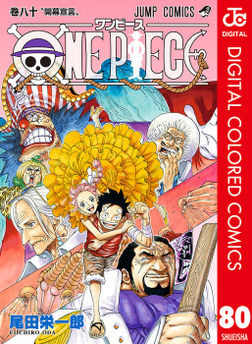 ONE PIECE カラー版 80-電子書籍