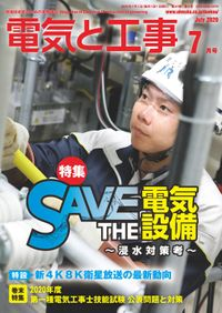 電気と工事2020年7月号