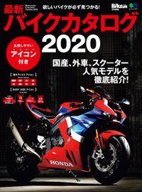 最新バイクカタログ2020