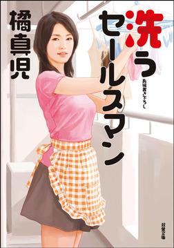 洗うセールスマン-電子書籍