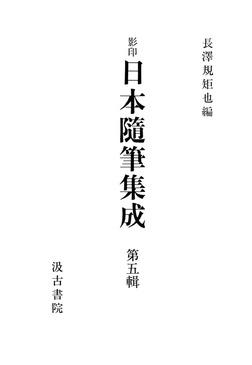 影印日本随筆集成5-電子書籍