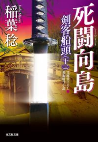 死闘向島~剣客船頭(十一)~