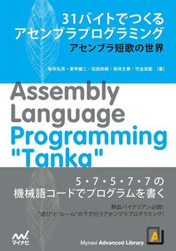 31バイトでつくるアセンブラプログラミング アセンブラ短歌の世界-電子書籍