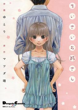 電撃4コマ コレクション ちいさいお姉さん-電子書籍