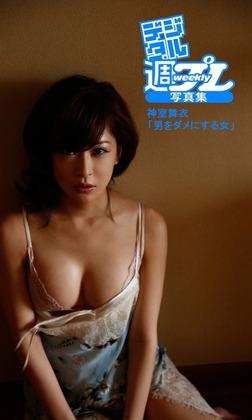 <デジタル週プレ写真集> 神室舞衣「男をダメにする女」-電子書籍