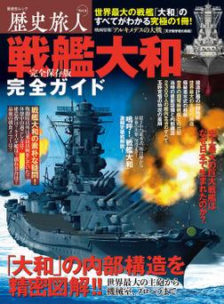 晋遊舎ムック 歴史旅人 Vol.4-電子書籍