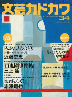 文芸カドカワ 2017年10月号-電子書籍