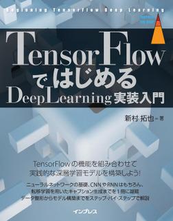 TensorFlowではじめるDeepLearning実装入門-電子書籍