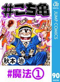 #こち亀 90 #魔法‐1