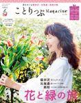 ことりっぷマガジン vol.16 2018春
