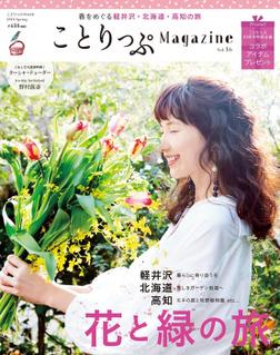 ことりっぷマガジン vol.16 2018春-電子書籍