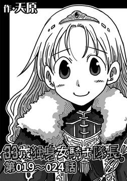 33歳独身女騎士隊長。第019~024話-電子書籍