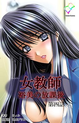 【フルカラー】女教師 裕美の放課後 第四話-電子書籍