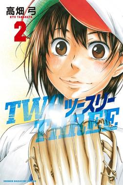 ツースリー(2)-電子書籍