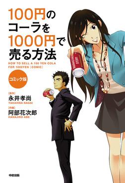 コミック版 100円のコーラを1000円で売る方法-電子書籍