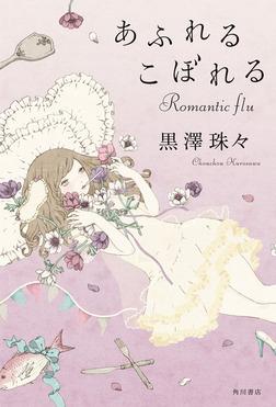 あふれるこぼれる Romantic flu-電子書籍