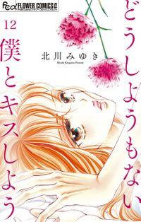 どうしようもない僕とキスしよう【マイクロ】(12)