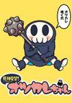 死神見習!オツカレちゃん STORIAダッシュWEB連載版Vol.4