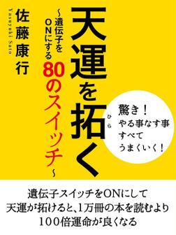 天運を拓く ~遺伝子をONにする80のスイッチ~-電子書籍