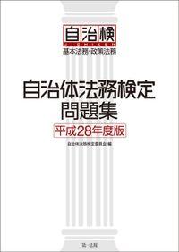 自治体法務検定問題集 平成28年度版