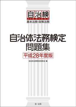 自治体法務検定問題集 平成28年度版-電子書籍