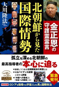 北朝鮮から見た国際情勢 ―金正恩の守護霊霊言―-電子書籍