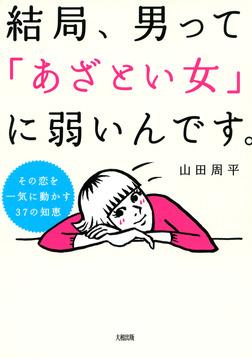 その恋を一気に動かす37の知恵 結局、男って「あざとい女」に弱いんです。(大和出版)-電子書籍