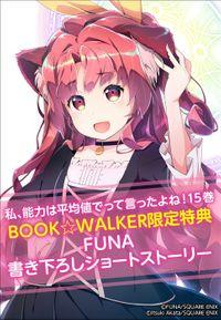 【購入特典】『私、能力は平均値でって言ったよね! 15巻』BOOK☆WALKER限定書き下ろしショートストーリー