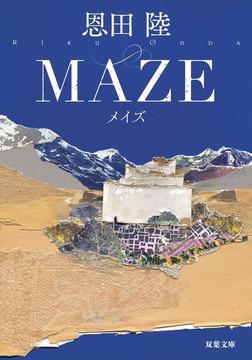 MAZE 新装版-電子書籍