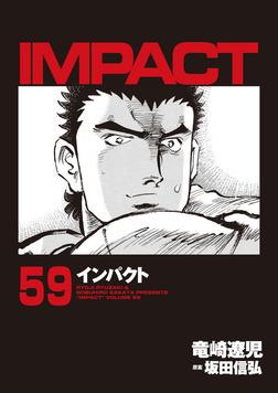 インパクト 59-電子書籍