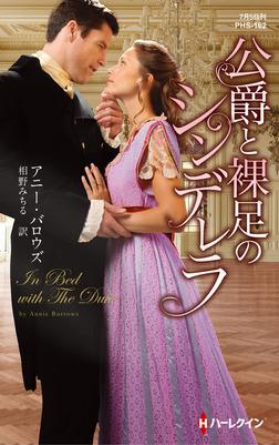 公爵と裸足のシンデレラ-電子書籍