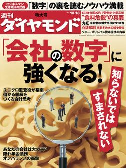 週刊ダイヤモンド 12年10月13日号-電子書籍