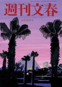週刊文春 6月28日号