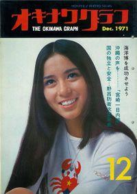 オキナワグラフ 1971年12月号 戦後沖縄の歴史とともに歩み続ける写真誌