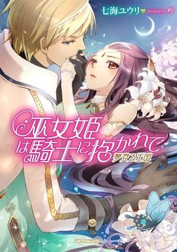 巫女姫は騎士に抱かれて 夢見る王国-電子書籍