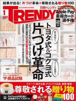日経トレンディ 2017年 1月号 [雑誌]-電子書籍